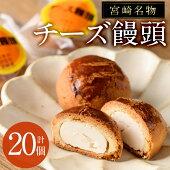 【ふるさと納税】H-2宮崎名物チーズ饅頭