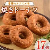 【ふるさと納税】I-1焼きドーナツ18個