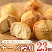 【ふるさと納税】チーズ饅頭(23個)【I-5】【ミツル・プラス】