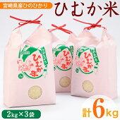【ふるさと納税】ひむか米「ひのひかり」(6kg・2kg×3袋)【N-1】【日向農業協同組合】