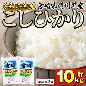 【ふるさと納税】W-10門川町産コシヒカリ10kg