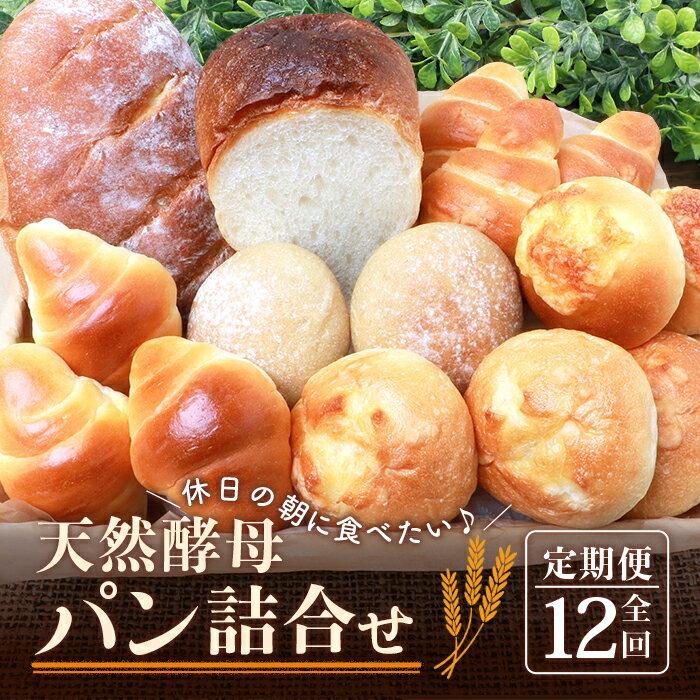 休日の朝に食べたい天然酵母パン詰合せ