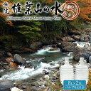【ふるさと納税】秘境 椎葉山の水【母ちゃ〜ん水】お試しセット【合計16L】日本三大秘境の天然水