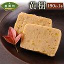 【ふるさと納税】黄樹 190g 美郷町産 和菓子 お菓子 栗 スイーツ 送料無料