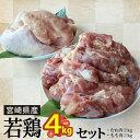 【ふるさと納税】宮崎県産若鶏もも むね肉セット 各2kg 合