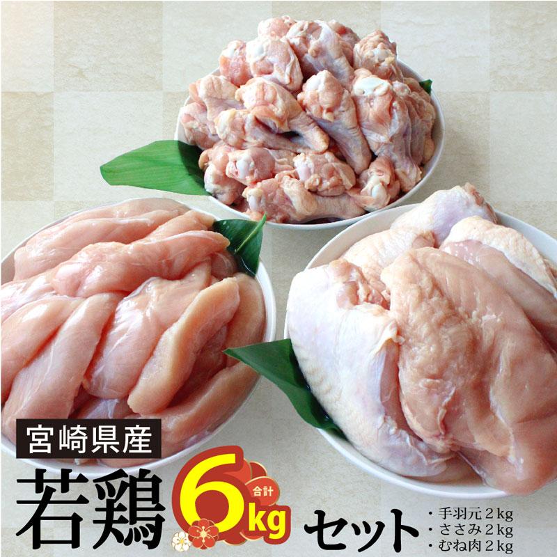 宮崎県産若鶏 6kg(むね・ささみ・手羽元 各2kg)