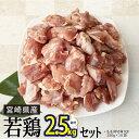 【ふるさと納税】宮崎県産若鶏もも切身 ほぐれやすくて便利な小...
