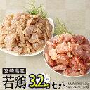 【ふるさと納税】宮崎県産若鶏使用 もも切身IQF、塩かつれつ...