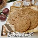 【ふるさと納税】栗焼せんべい「びっしゃげ」 栗 煎餅 詰め合