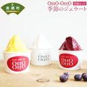 【ふるさと納税】OttO-OttO 季節のジェラート 140...