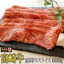 【ふるさと納税】お中元 宮崎牛霜降りスライス600g 牛肉 ...