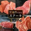 【ふるさと納税】宮崎牛ステーキ3ヶ月コース 合計2kg 【定...