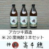 【ふるさと納税】C-2アカツキ酒造米製20度焼酎3本セット
