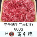 【ふるさと納税】C-12 高千穂牛こま切れ 1kg