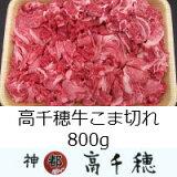 【ふるさと納税】C-12高千穂牛こま切れ1kg