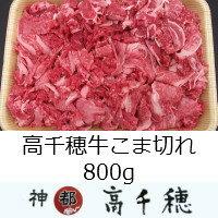C-12 高千穂牛こま切れ 1kg