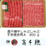 【ふるさと納税】A-4高千穂牛しゃぶしゃぶ・すき焼き用A