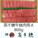 【ふるさと納税】A-3 高千穂牛焼肉用 A