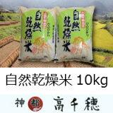 【ふるさと納税】C-6自然乾燥米10kg