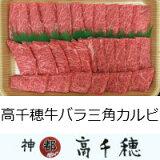 【ふるさと納税】B-3高千穂牛バラ三角カルビ