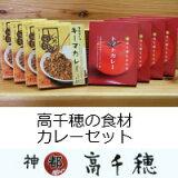 【ふるさと納税】C-13高千穂の食材カレーセット