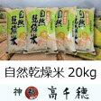 【ふるさと納税】B-4 自然乾燥米 20kg