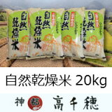 【ふるさと納税】B-4自然乾燥米20kg