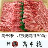 【ふるさと納税】C-24高千穂牛バラ焼肉用600g