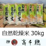 【ふるさと納税】A-6自然乾燥米30kg