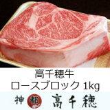 【ふるさと納税】A-15高千穂牛ロースブロック1kg