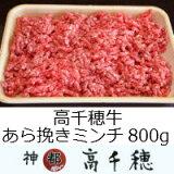 【ふるさと納税】C-21高千穂牛あら挽きミンチ1kg