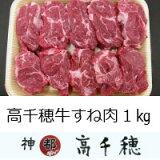 【ふるさと納税】C-11高千穂牛すね肉