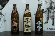 【ふるさと納税】C-15神楽酒造芋焼酎3本飲み比べセット