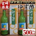 【ふるさと納税】ゆず酢(500ml×2本)ゆず果汁100%!水炊きやお寿司、お刺