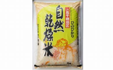 自然乾燥米ひのひかり 5kg×4袋 【B-5】