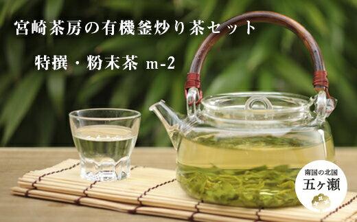宮崎茶房の有機釜炒り茶セット(特撰・粉末茶)