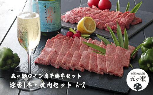 五ヶ瀬ワイン高千穂牛セット(涼香1本・焼肉セット)