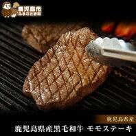 【ふるさと納税】鹿児島県産黒毛和牛 モモステーキ