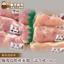 【ふるさと納税】鹿児島県産赤鶏詰合せ