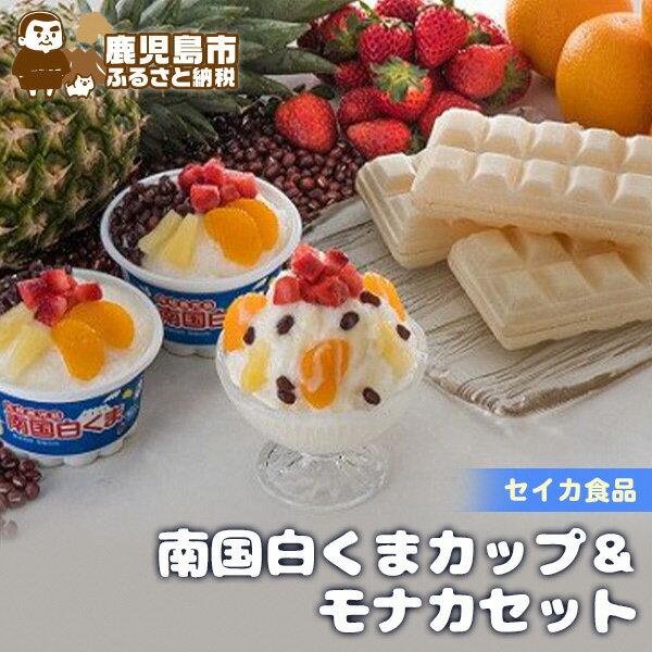 セイカ食品 南国白くまカップ&モナカセット
