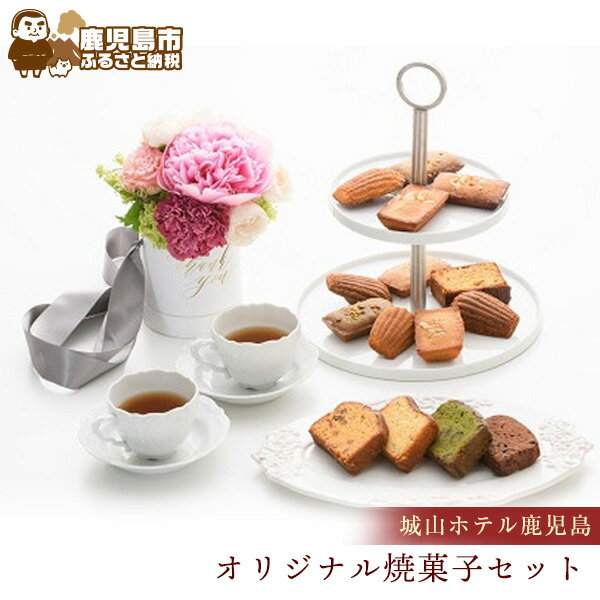 ふるさと納税 SHIROYAMAHOTELkagoshima(城山ホテル鹿児島)オリジナル焼菓子セット
