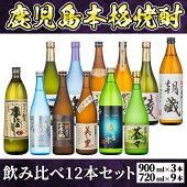【ふるさと納税】1065本格焼酎飲み比べ12本セット【あさくら】