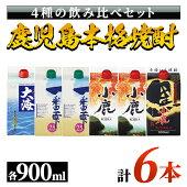 【ふるさと納税】1068本格焼酎900mlパック6本セット【あさくら】
