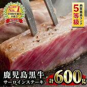 【ふるさと納税】鹿児島黒牛サーロインステーキ600g(200g×3枚)【JA食肉かごしま】