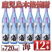 【ふるさと納税】441-1芋焼酎『海』8.64L(720ml×12本)【久木田酒店】