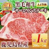 【ふるさと納税】<A4等級>鹿児島県産黒毛和牛サーロインステーキ(計1kg・200g×5P)きめ細やかで柔らかい霜降りの多い牛肉です【財宝】