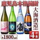 【ふるさと納税】大海酒造のオススメ焼酎(計4本・各1.8L)