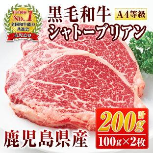 希少部位をお得に味わう!ふるさと納税で届くシャトーブリアン(牛肉)の画像