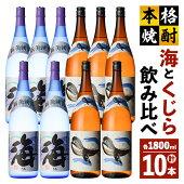【ふるさと納税】海&くじらのボトルセット(計10本・各1.8L)大海酒造の人気焼酎を飲み比べ【高山商店】