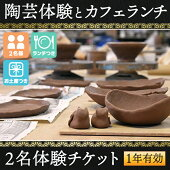 【ふるさと納税】851-1陶芸体験とカフェランチ!2名様【高隈焼窯元】